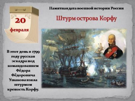 4 марта в истории россии